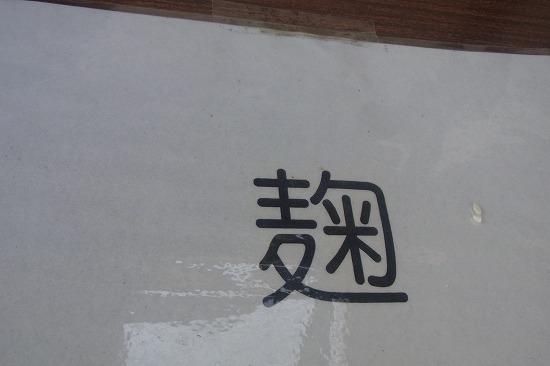 RIMG8802.jpg